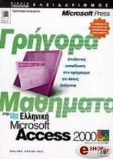 grigora mathimata stin elliniki microsoft access 2000 photo