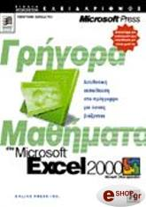 grigora mathimata sto excel 2000 photo