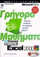 grigora mathimata sto elliniko excel 2000 photo