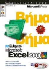 elliniko microsoft excel 2000 bima bima photo