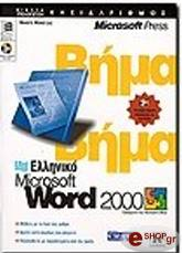 elliniko word 2000 bima bima photo