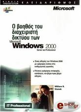o boithos toy diaxeiristi diktyoy ton windows 2000 photo