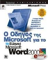 o odigos tis microsoft gia to microsoft word 2000 photo