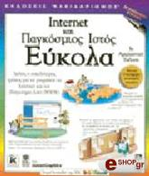 internet kai pagkosmios istos eykola photo