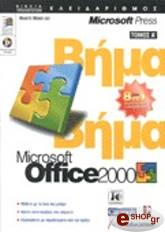 office 2000 bima bima a tomos photo