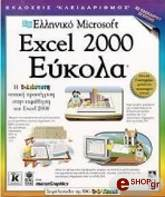 elliniko excel 2000 eykola photo