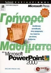 grigora mathimata sto microsoft powerpoint 2000 photo