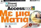 elliniki microsoft access 2000 me mia matia photo
