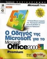 o odigos microsoft gia to office 2000 b tomos photo