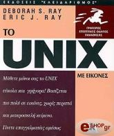 unix me eikones photo