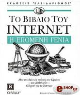 to biblio toy internet i epomeni genia photo