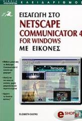 eisagogi sto netscape communicator 4 for windme eikones photo