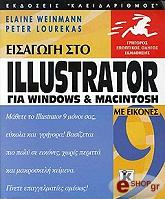 eisagogi sto illustrator 9 for macintosh and windows me eikones photo