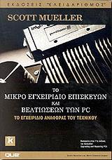 to mikro egxeiridio episkeyon beltioseon toy pc photo