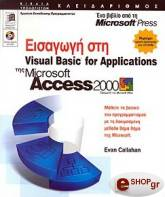 eisagogi sti visual basic for applications tis access 2000 photo