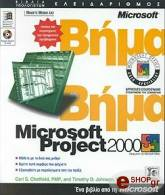 microsoft project 2000 bima bima photo
