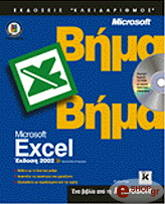 microsoft excel 2002 bima bima photo