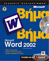 microsoft word 2002 bima bima photo