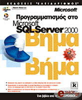 programmatismos sto microsoft sql server 2000 bima bima photo