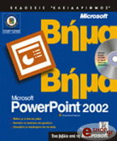 microsoft powerpoint 2002 bima bima photo