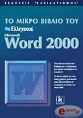 to mikro biblio toy ellinikoy word 2000 photo