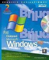 ellinika microsoft windows xp bima bimab ekdosi photo