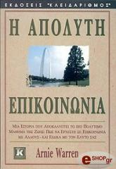 i apolyti epikoinonia photo