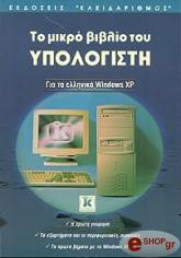 to mikro biblio toy ypologisti gia ellinika windows xp photo