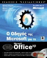 o odigos tis microsoft gia to microsoft office xp photo