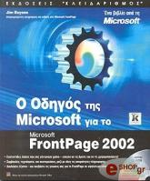 o odigos tis microsoft gia to frontpage 2002 photo