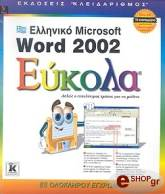 elliniko word 2002 eykola photo