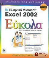 elliniko microsoft excel 2002 eykola photo