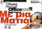 elliniko microsoft office 2000 me mia matia photo