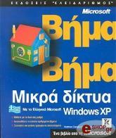 mikra diktya me ta ellinika windows xp bima bima photo