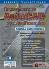 prosarmoste to autocad stis apaitiseis sas photo
