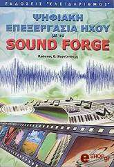 psifiaki epexergasia ixoy me to sound forge photo
