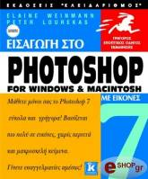 eisagogi sto photoshop 7 gia windows macintosh me eikones photo