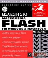 eisagogi sto macromedia flash mx gia windows macintosh me eikones photo