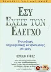 esy exeis ton elegxo photo