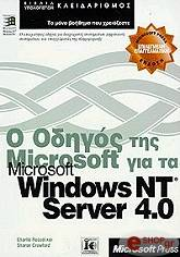 o odigos tis microsoft gia to microsoft windows nt server 40 photo