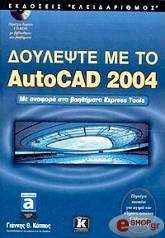 doylepste me to autocad 2004 photo