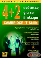 4 2 enotites gia to diploma cambridge it skills photo