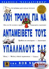 1001 tropoi gia na antameibete toys ypalliloys sas photo