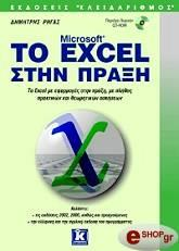 to microsoft excel stin praxi photo