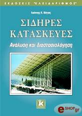 sidires kataskeyes analysi kai diastasiologisi photo