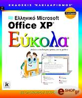 elliniko microsoft xp eykola photo