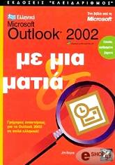 elliniko microsoft outlook 2002 me mia matia photo