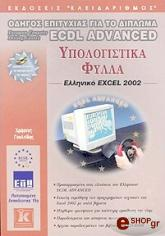 ecdl advanced ypologistika fylla excel 2002 photo