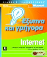 exypna kai grigora internet photo