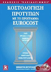kostologisi protypon me to programma eurocost photo